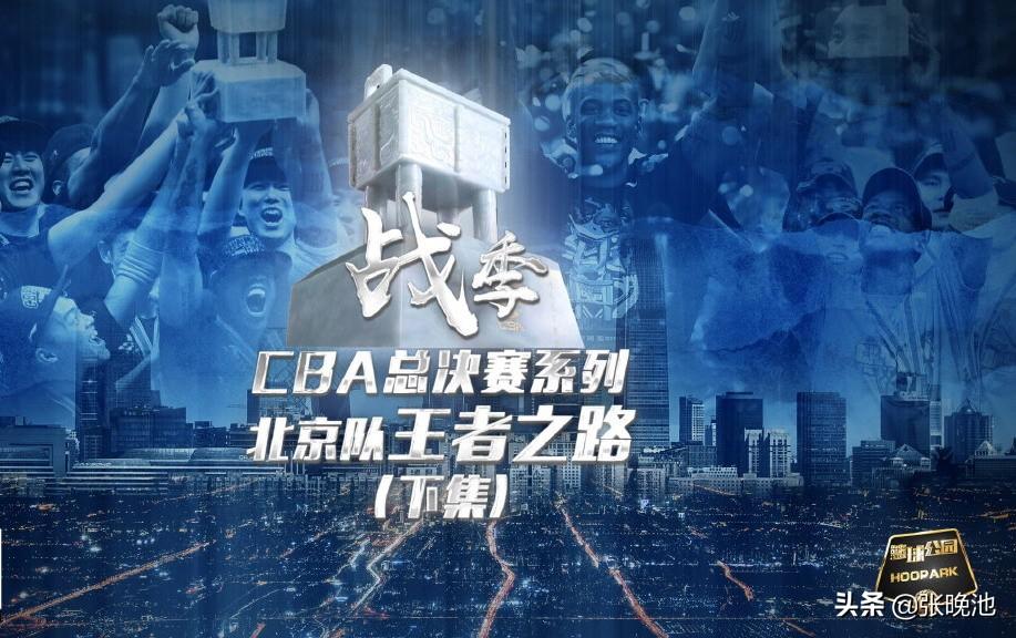 今晚!CCTV5直播篮球公园专题《战季》,回顾北京首钢夺CBA总冠军