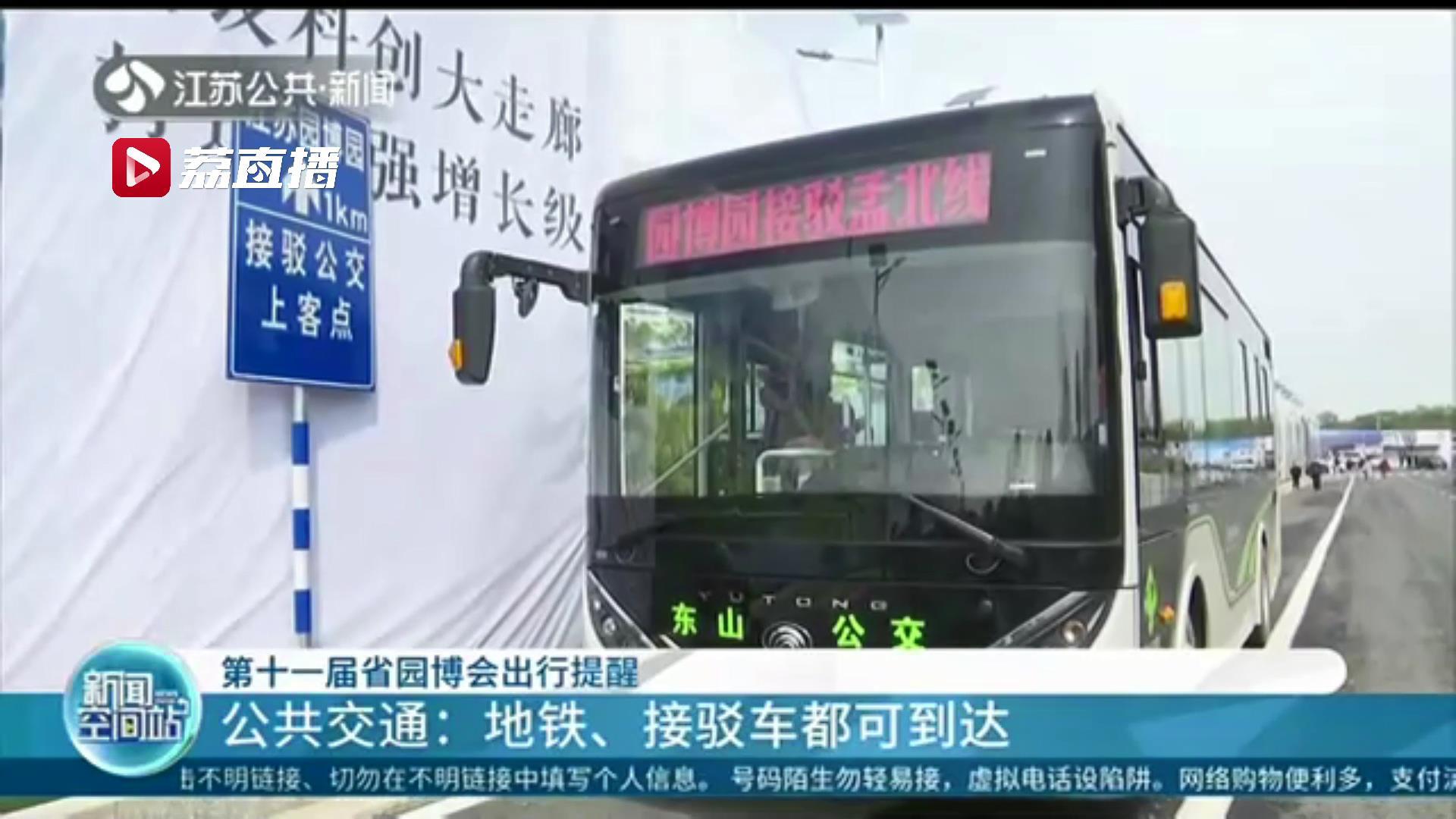 第十一届江苏省园博会4月16日开幕!南京交警发布出行提醒