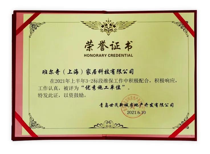 """热烈祝贺班尔奇被世茂集团评为""""优秀施工单位"""""""