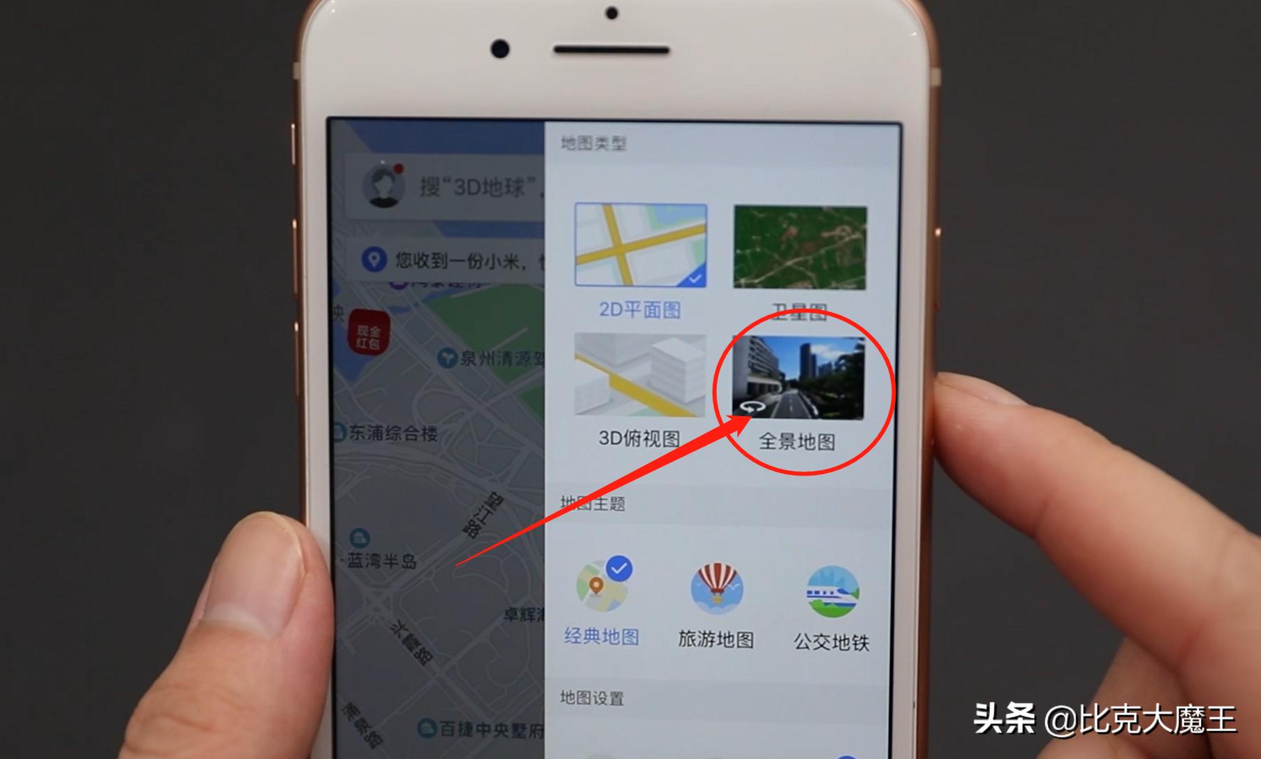 打开手机实景地图,连你家门口都可以清晰看到,方便又好用 家务 第3张