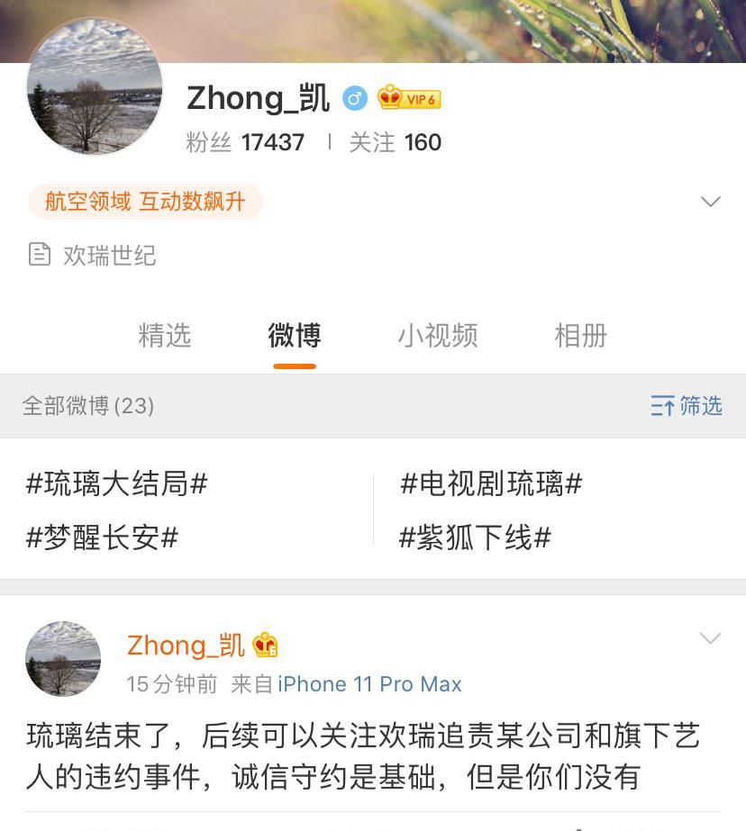 《琉璃》收官云歌会:成毅、袁冰妍避嫌好明显,第二部还有人看吗