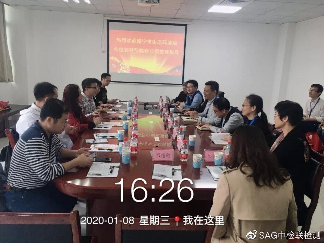 南宁市环境保护局谢健副局长一行莅临广西民生中检联视察指导