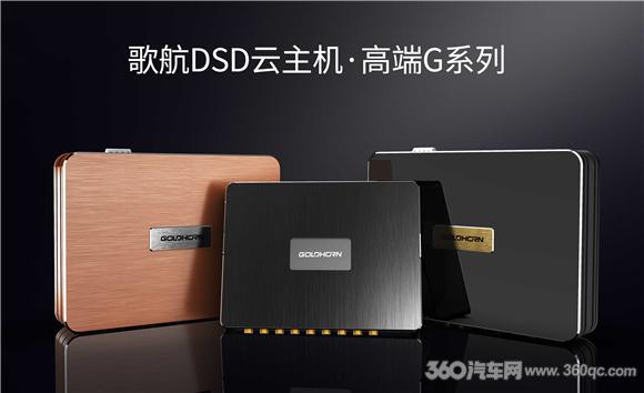 音改可以不用换装CD主机了?歌航DSD云主机高端G系列 属于中国自己的声