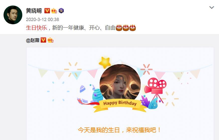 黄晓明为baby庆生,少了称呼和赵薇一样,被调侃是祝福于正
