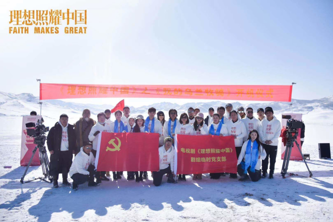 李兰迪《理想照耀中国》开机 倾情演绎《我的乌兰牧骑》篇章