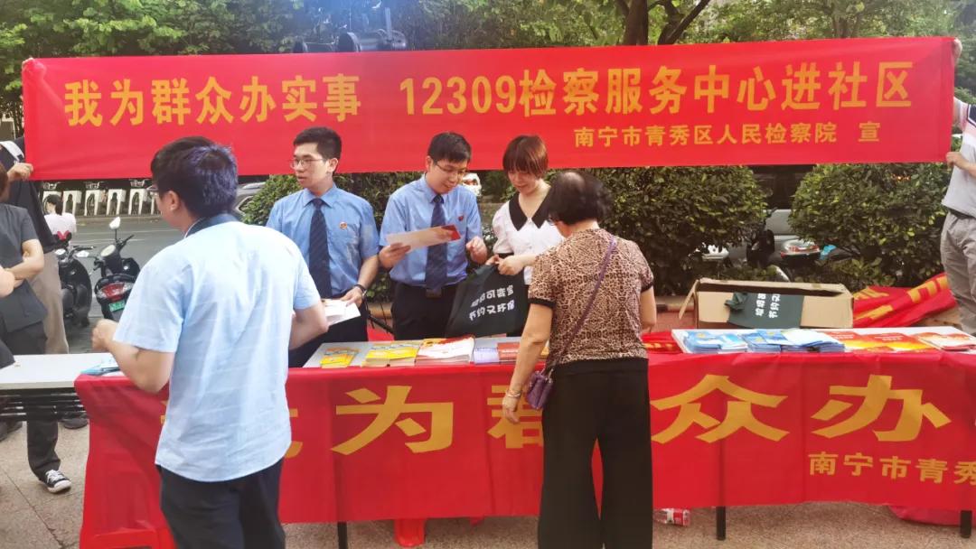 【水韵青检】我为群众办实事 �12309检察服务中心进社区为民服务