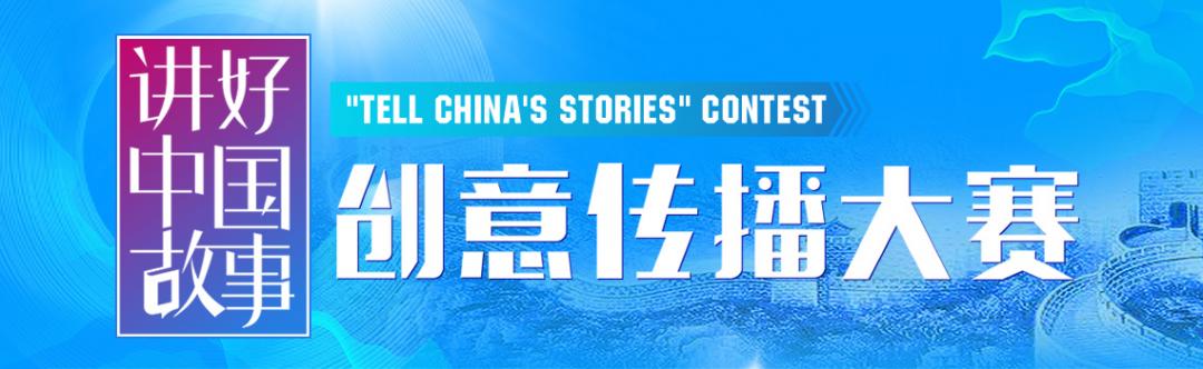 三座奖杯收入囊中,讲好中国故事发出最强温肯声音
