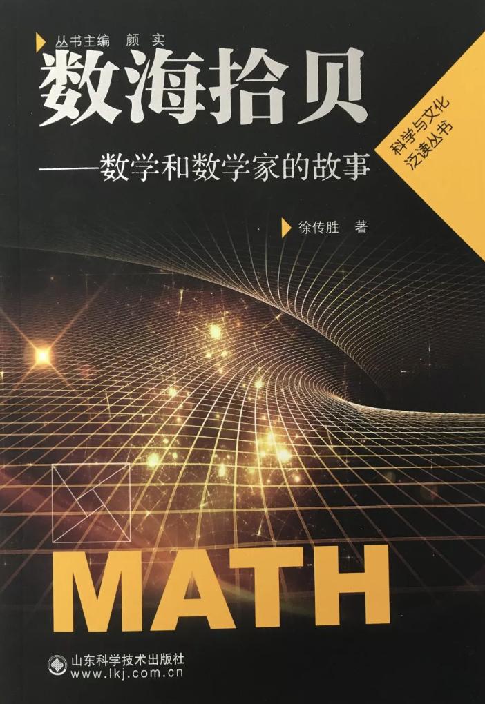 数学是有用和好玩的:《数海拾贝——数学和数学家的故事》