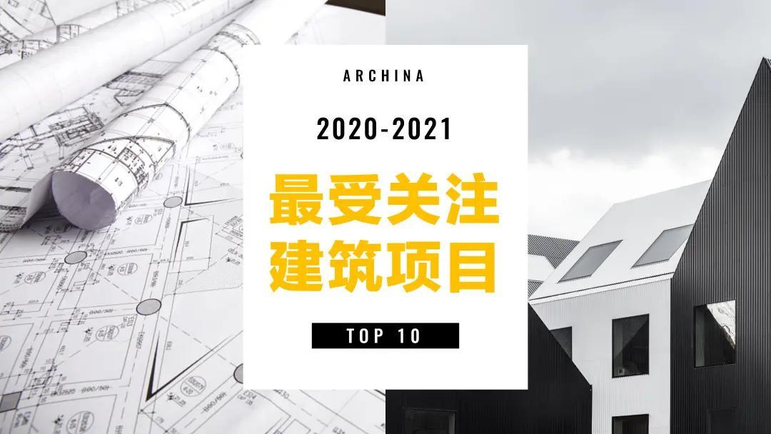 ARCHINA年度最受关注商业建筑TOP10名单新鲜出炉