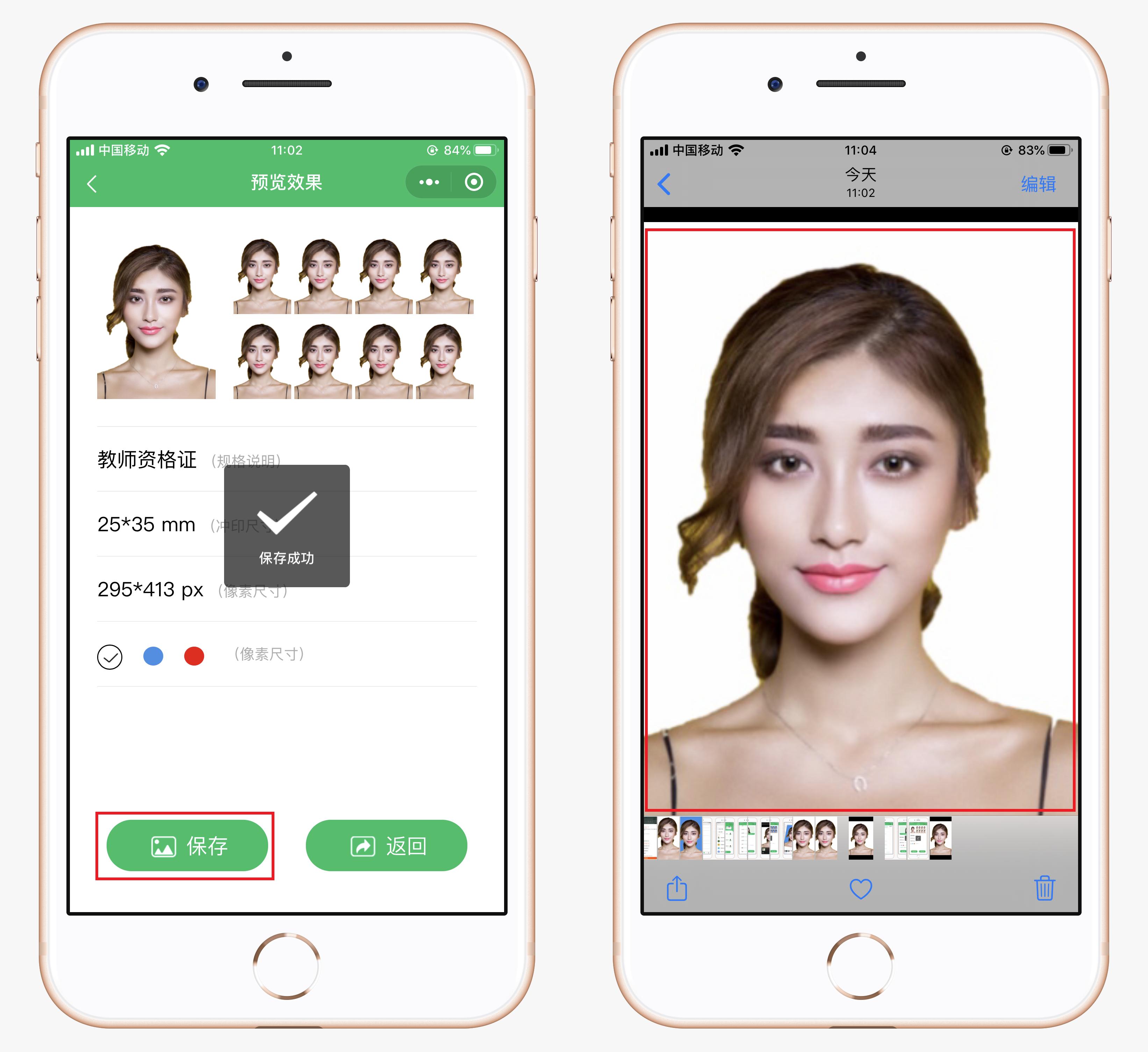 证件照制作app免费(证件照制作在线)插图6