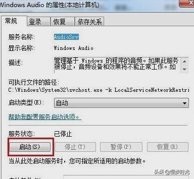 音频服务未响应(win10音频服务未响应)