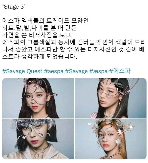 再次登上韩国热议的aespa抄袭疑惑,SM的NCT也抄BigHit的TXT了吗