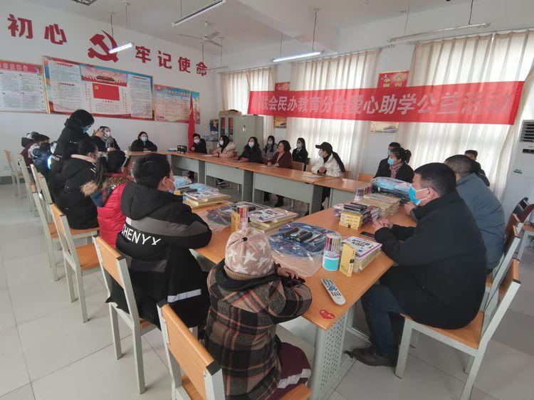 荥阳市新联会民办教育行业分会举行爱心助学公益活动