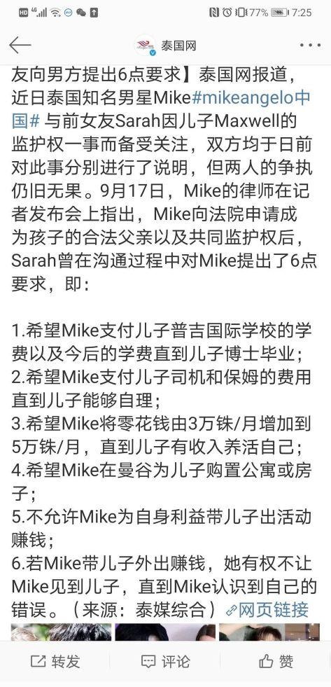 泰国Mike状告前女友,节衣缩食给千万抚养费却难见儿子一面。