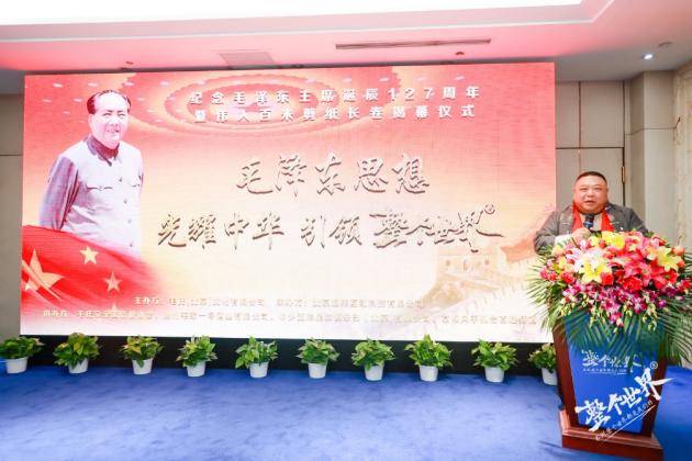 """引领""""整个世界""""——整个世界·毛泽东诞辰纪念酒在京首发"""