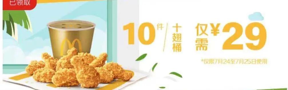 揭秘!一招教你吃M记「0元早餐」!很多东莞人都不知道
