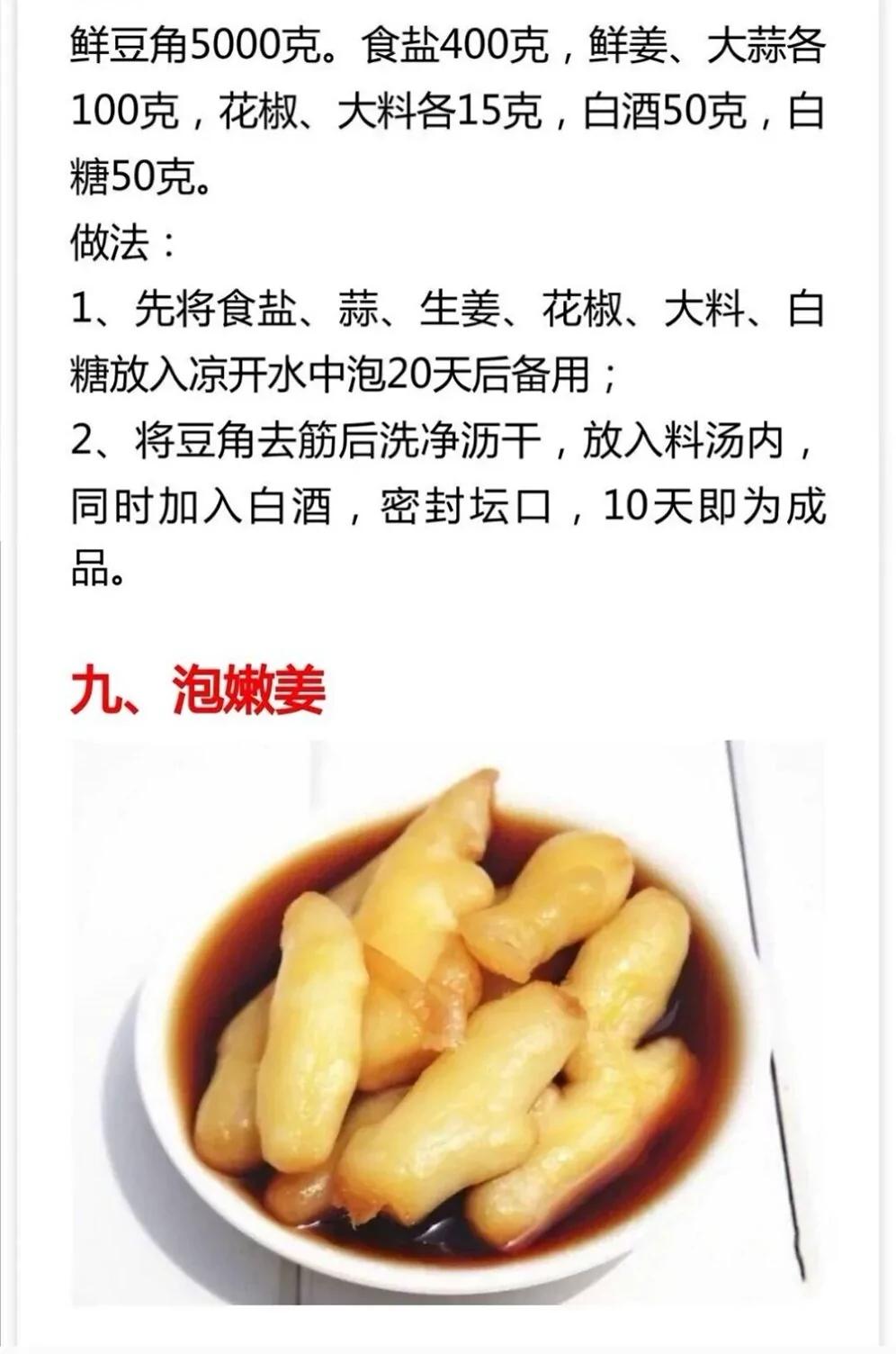 咸菜做法及配料 美食做法 第16张