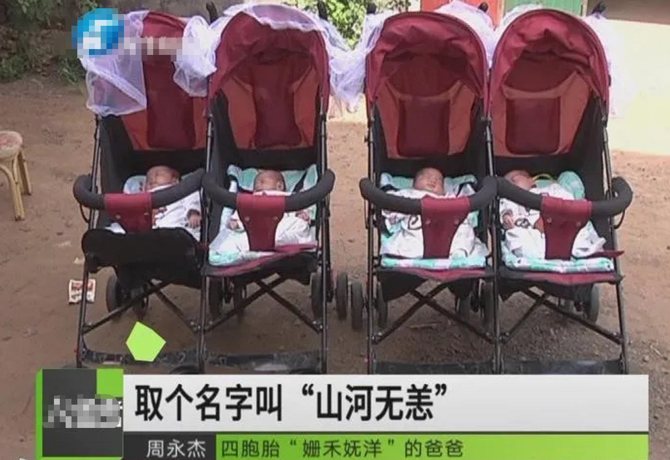"""""""产检一次多一个孩子"""",河南一孕妇生下3女1男四胞胎:""""山河无恙"""",丈夫:要一送三"""