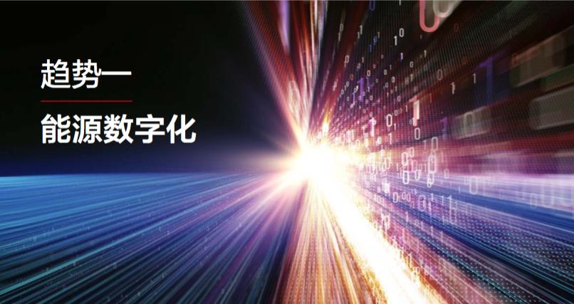 华为和数字能源行业智库发布数字能源十大趋势白皮书