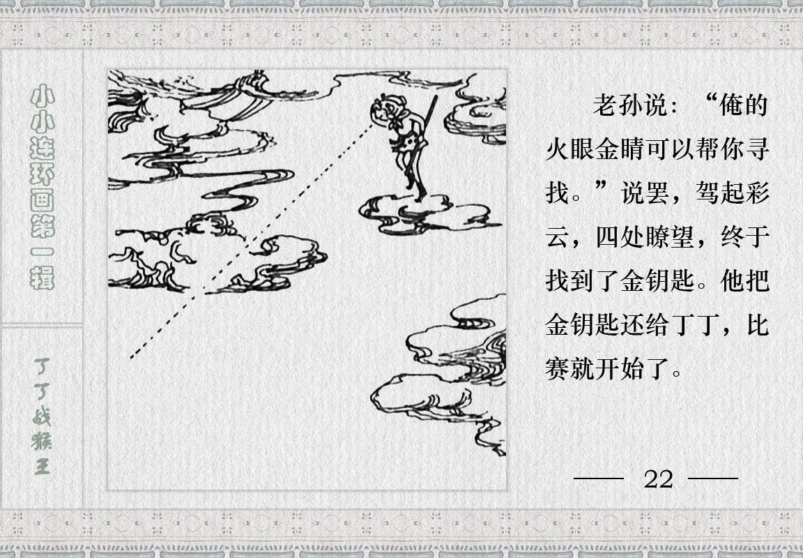 连环画小人书-丁丁战猴王(根据上美同名动画片改编)