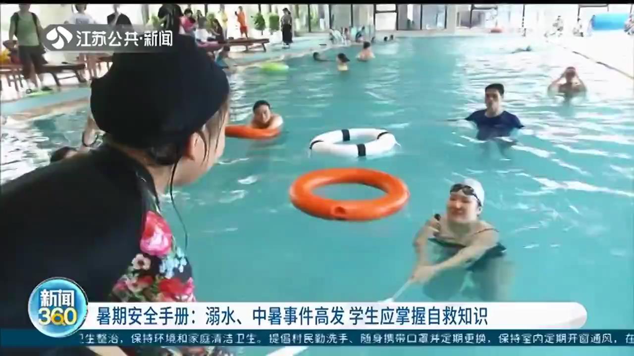 暑期溺水、中暑高发 学生应掌握这些自救知识
