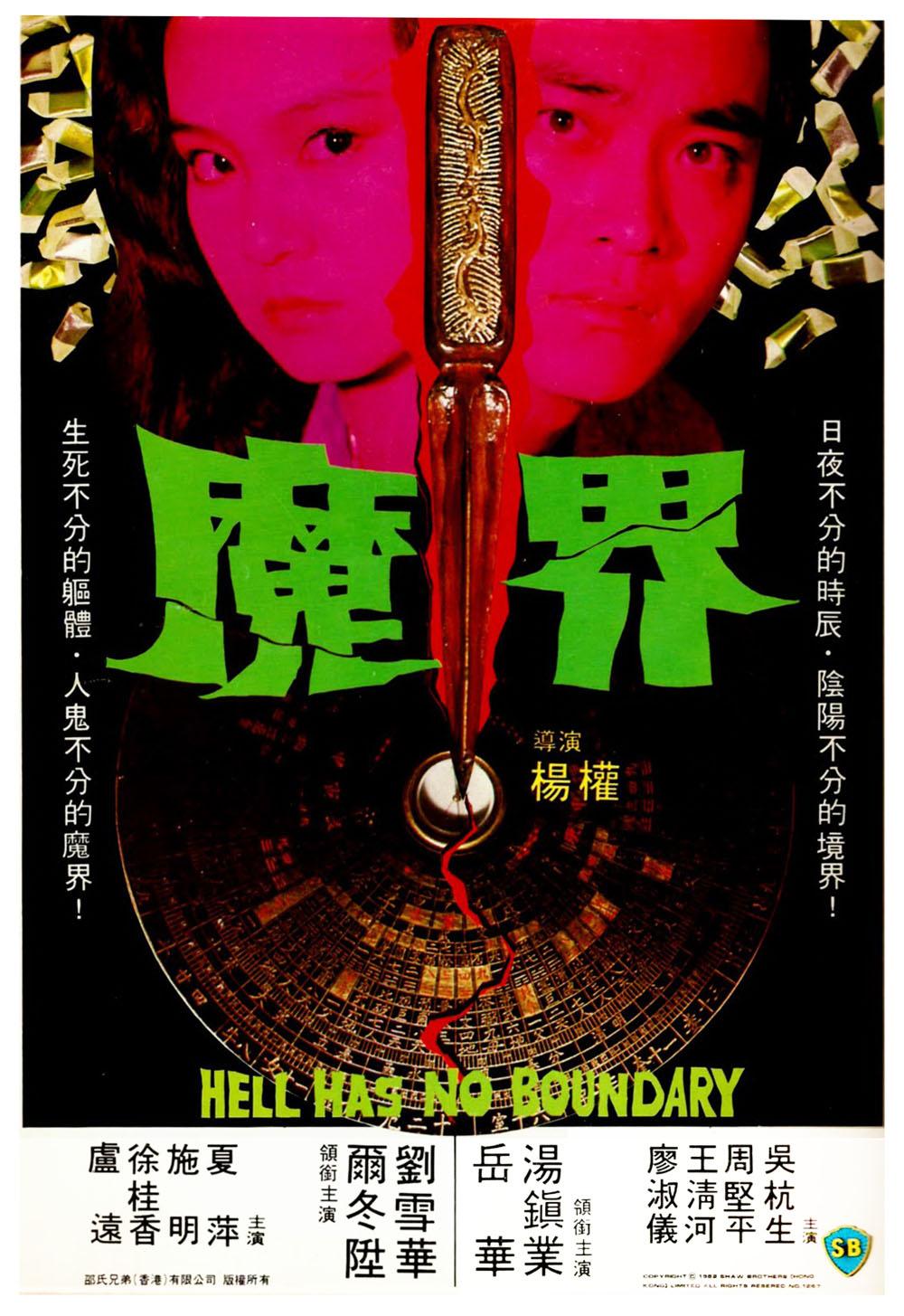 38年前的邵氏无畏片,狠心怙恃对于女儿有多恶,看完引人反思:唐朝豪放女下载
