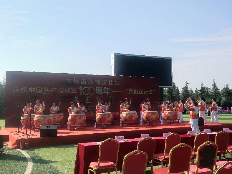 """关林街道刘富社区庆祝建党100周年""""我们在行动""""文艺汇演热播中"""