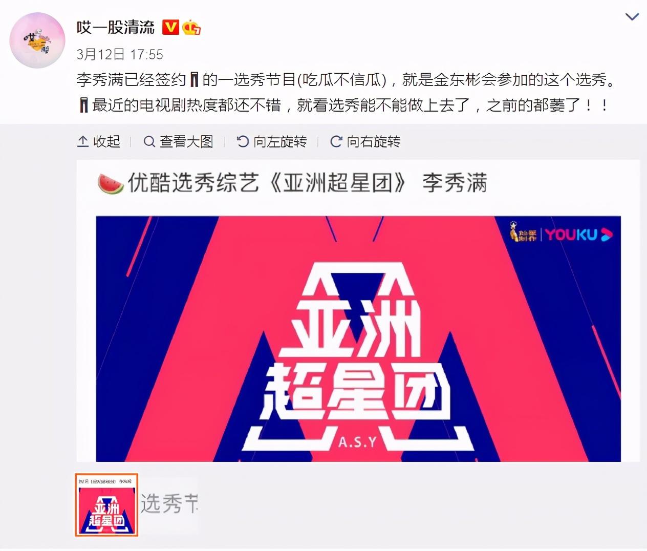 《亞洲超星團》簽約李秀滿? sm虧損四個億,社長親自出來打工?