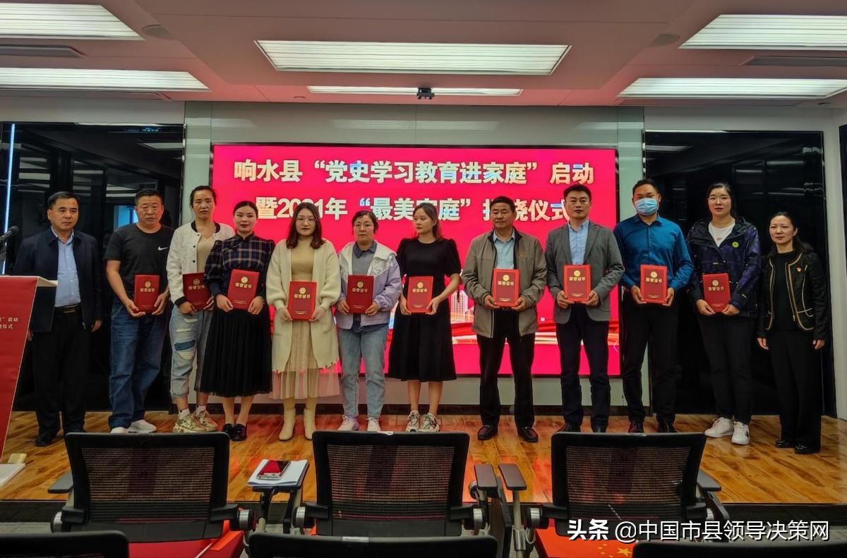 """江苏响水县退役军人事务局两户家庭获县级""""最美家庭""""荣誉"""
