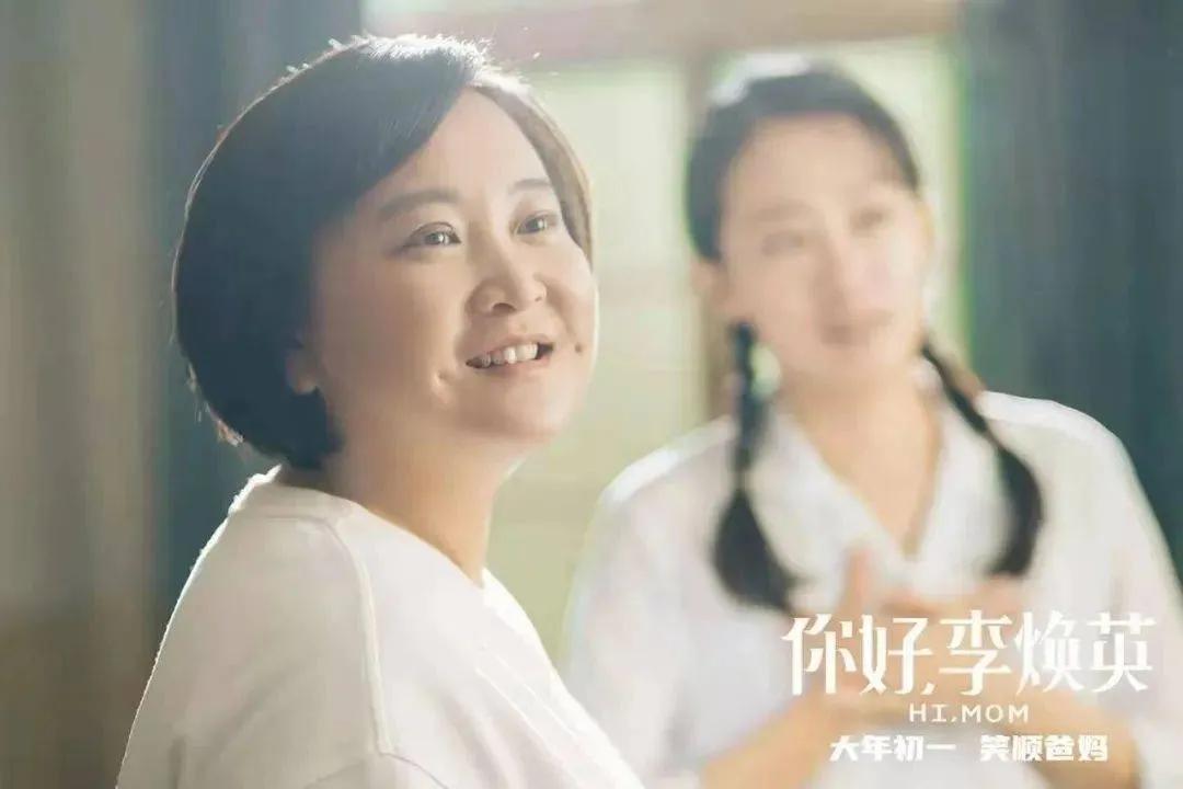 《你好,李焕英》:一封寄给母亲的情书,笑中带泪耐人寻味