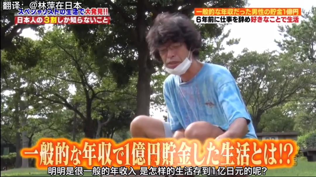 """日本大叔靠省錢存一個億養老:""""我見過最聰明的人,都很摳門"""""""