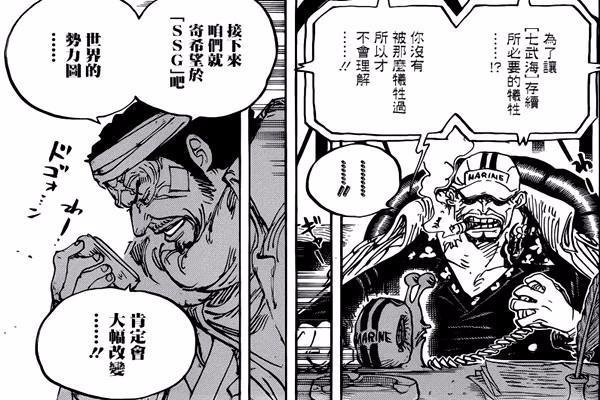 海賊王:伊姆旗下的4個特殊部隊,領頭人心思各不相同,SSG隱藏深