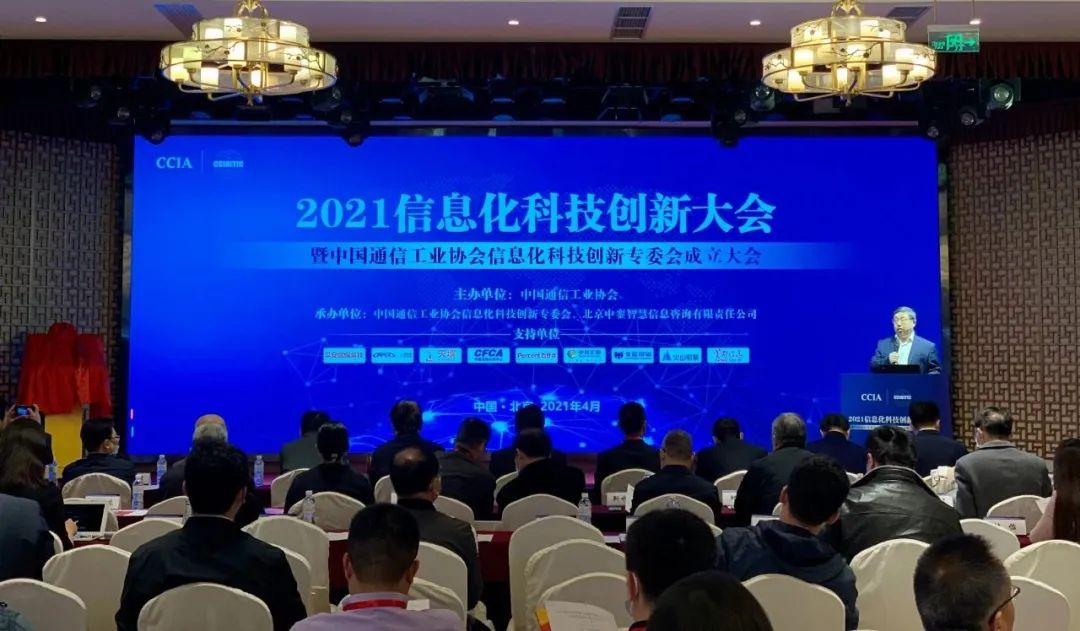 捷通华声携智慧政务解决方案出席2021信息化科技创新大会