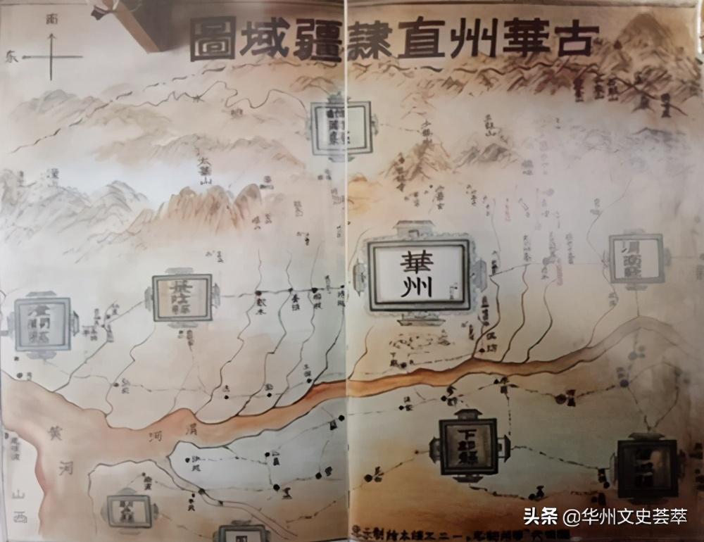 华州的历史源流与变迁