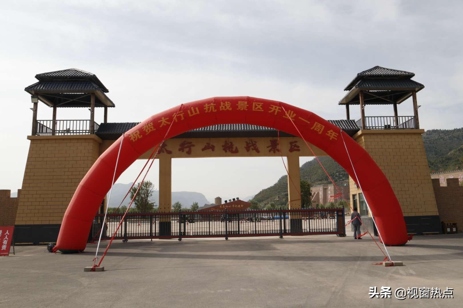 太行山抗战景区成功举办国庆中秋双节旅游推介会