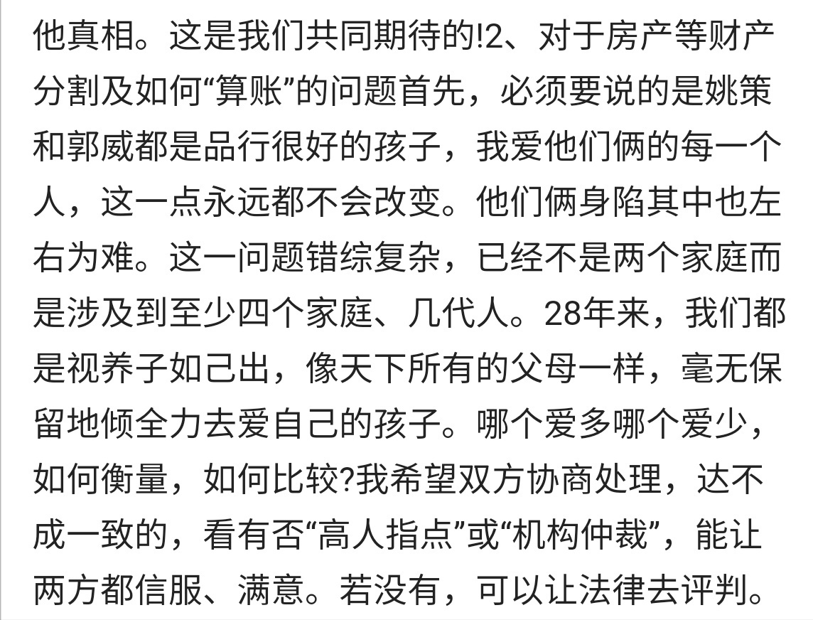 姚策养母生母先后发文:为何都期待共同协调解决,却不能坐在一起