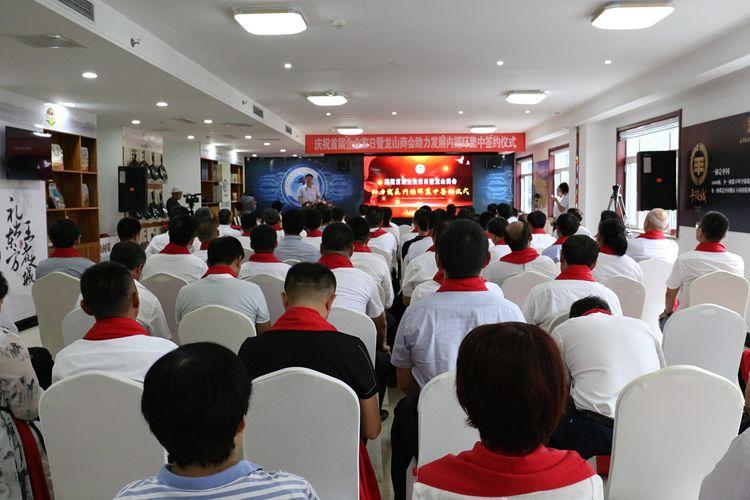庆祝首届企业家日暨龙山商会助力发展内循环集中签约活动圆满成功