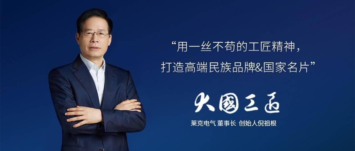唯一一家入选CCTV大国品牌的清洁类家电企业,莱克开启发展新时代