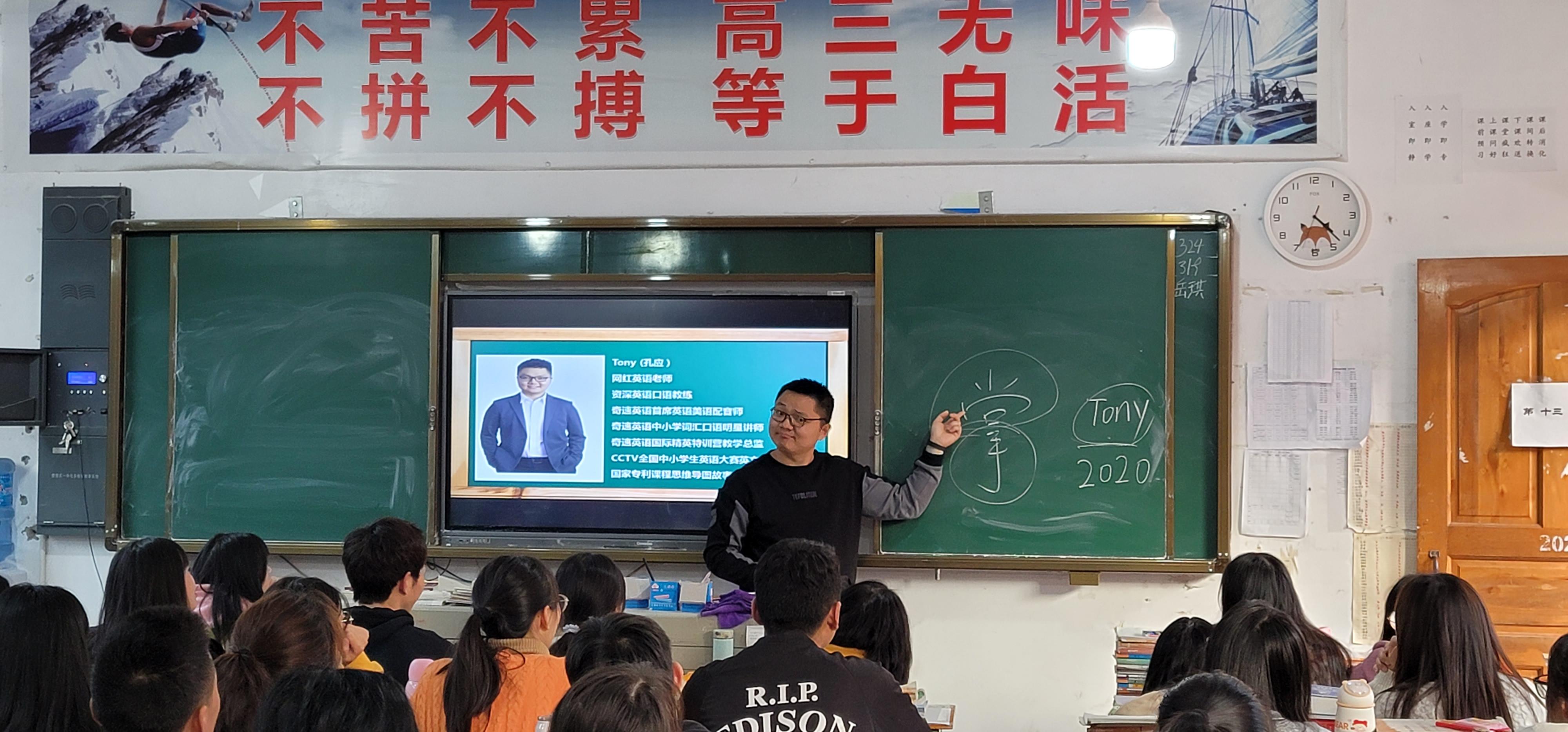 奇速英语走进四川省巴中南江小河职业中学开展英语高效学<font color=red>习</font>法讲座