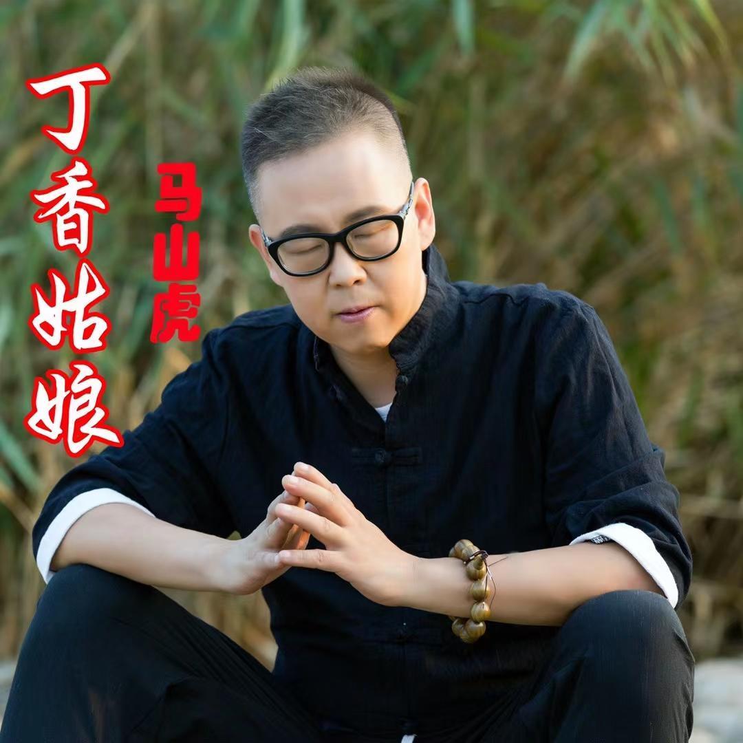 马山虎新歌《丁香姑娘》发行,讲述了一段凄美的爱情故事