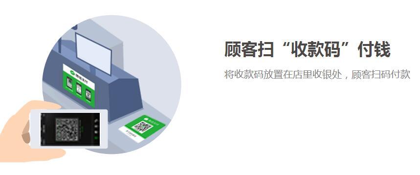 详解:企业开通微信支付功能流程