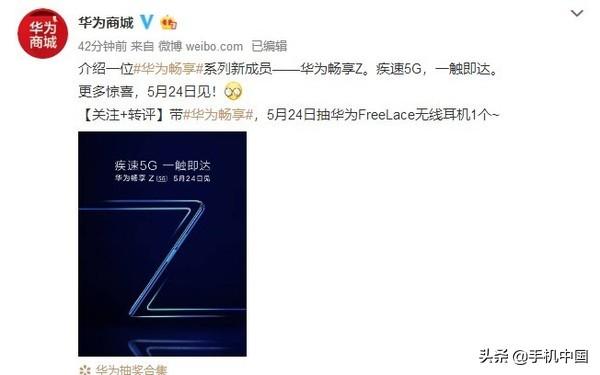 华为畅享系列产品新组员——尊享Z 5G官方宣布!5月24日公布