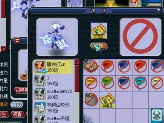梦幻西游:玩家为求尽善尽美,净台妙谛的童子再打特殊技能