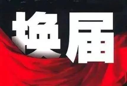 """【两委换届】村(社区)""""两委"""" 换届选举反面案例①"""