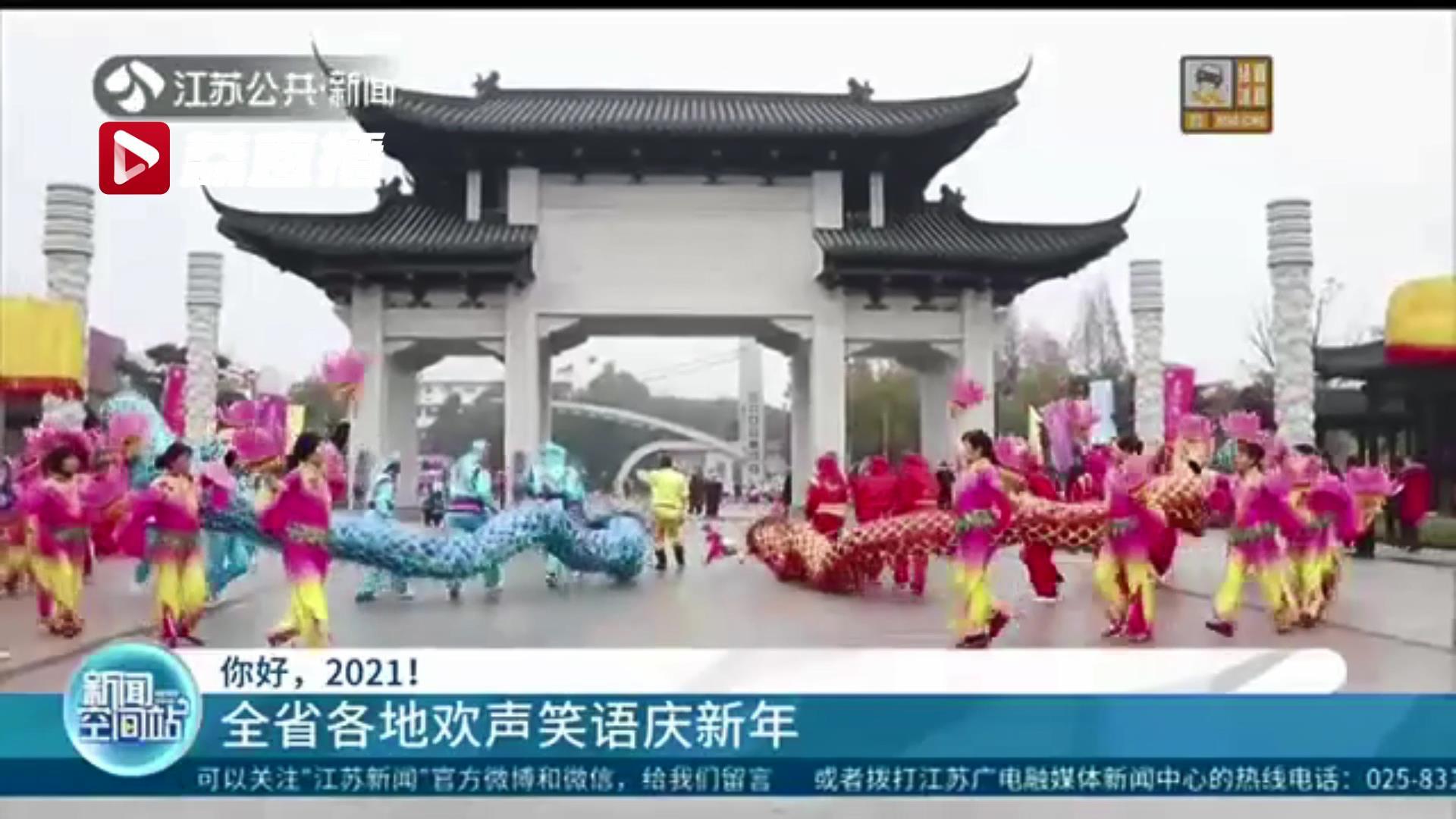你好,2021!江苏各地欢声笑语迎接新一年