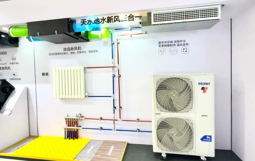 海尔中央空调这套3合1方案,四季都能用,太实用了!