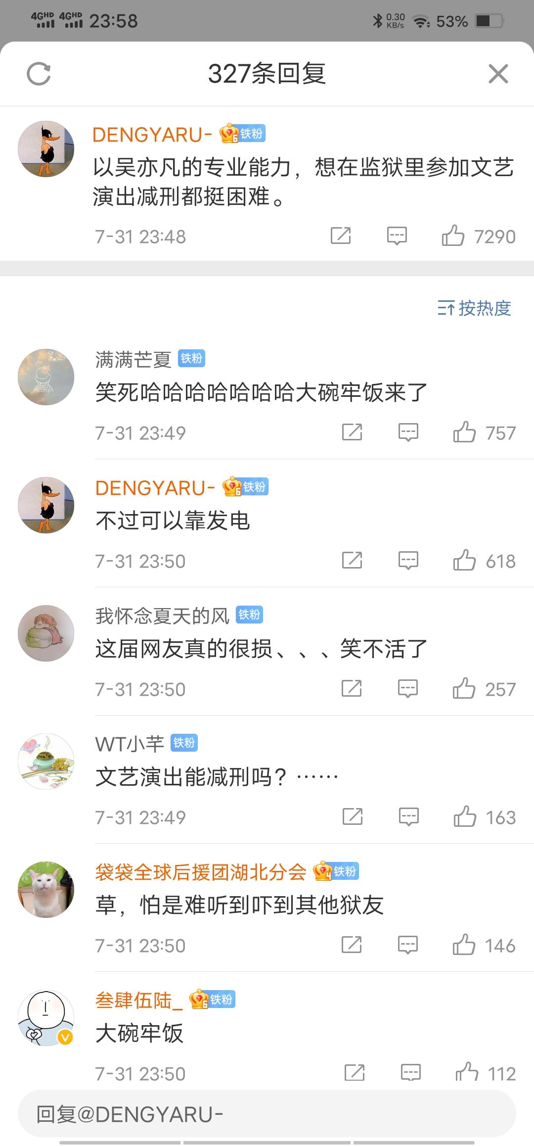 笑死了,关于吴亦凡刑拘的评论,这届网友太有才了
