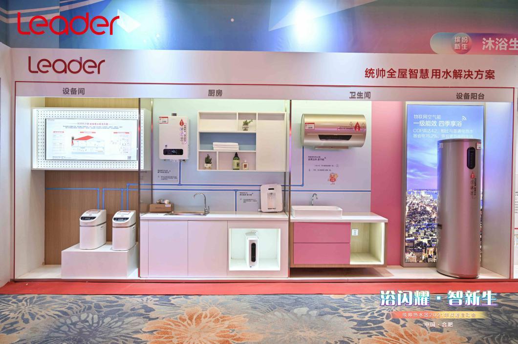 Leader热水器:12款新品构建家庭用水场景