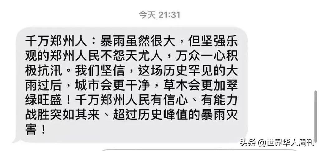25死7失联,河南遭遇罕见暴雨,今天的微博我不敢看