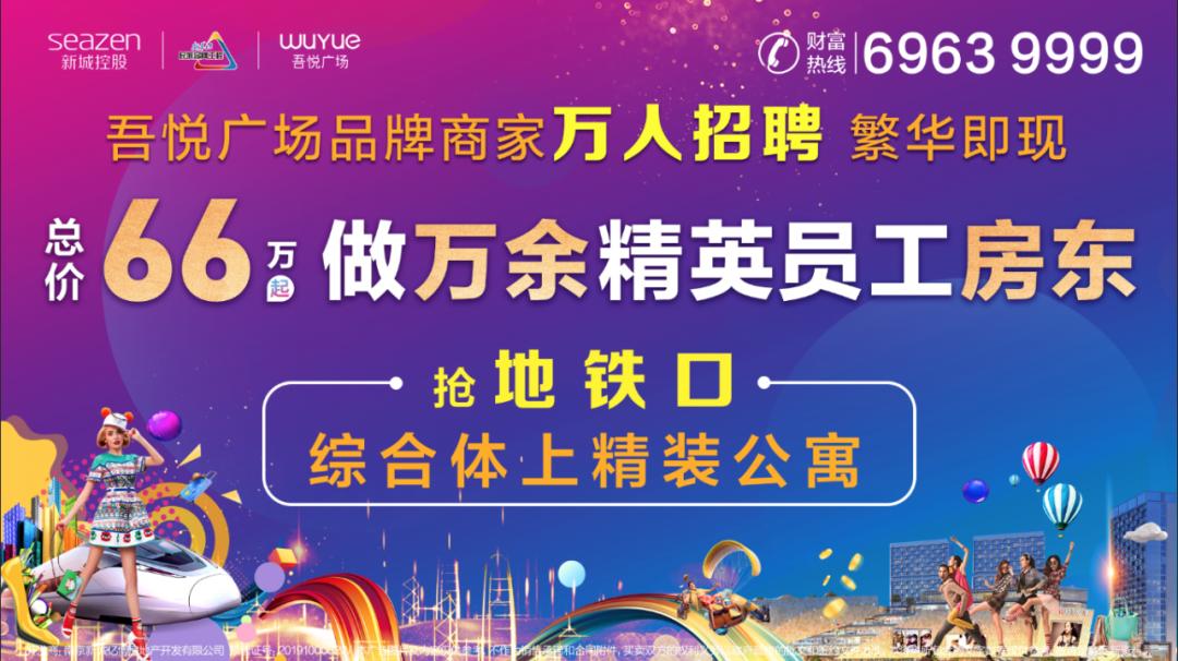 吾悦广场招聘会10.17开启,数千岗位,年薪10-30万
